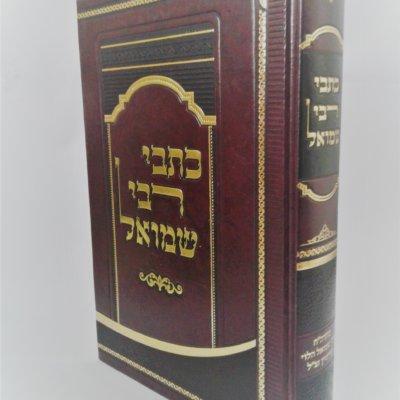 כתבי ר' שמואל