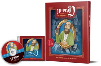 ספר +דיסק מעשיות לילדים – מרבי נחמן